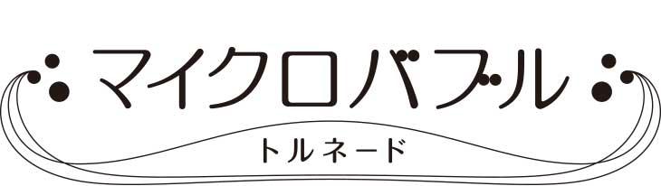 マイクロバブルトルネード製品ロゴ