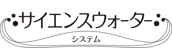 サイエンスウオーターシステム製品ロゴ