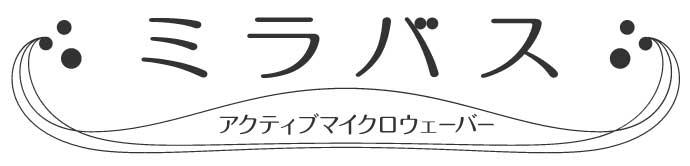 ミラバス正規販売公式通販サイト|究極の泡が変える至福の入浴