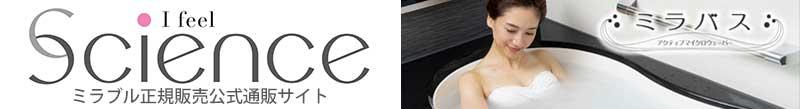 株式会社サイエンス会社ロゴ:ミラバス