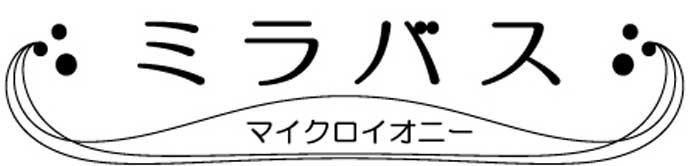ミラバス製品ロゴ