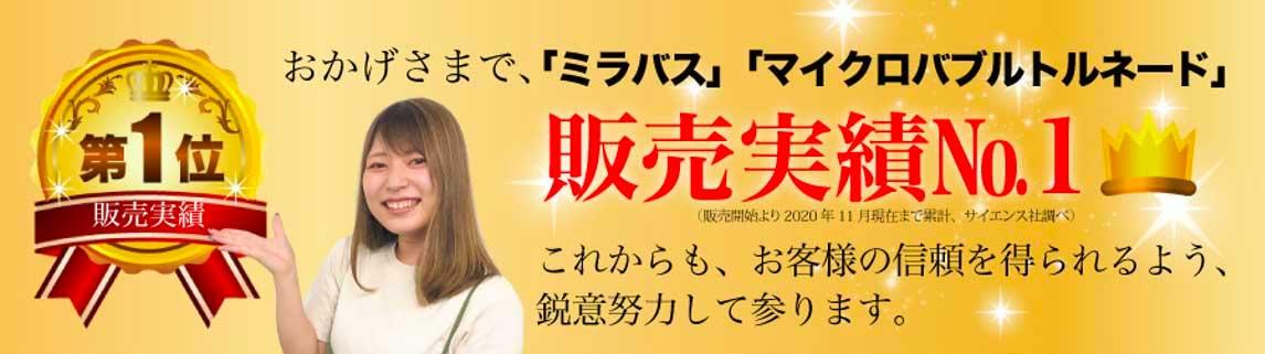 ミラバス・マイクロバブルトルネード販売実績No.1
