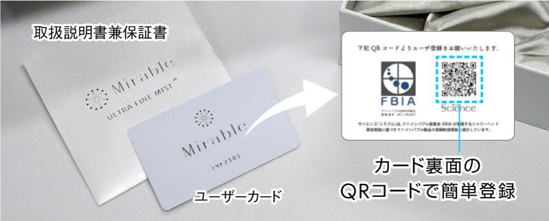 ミラブルプラス・ユーザーカード