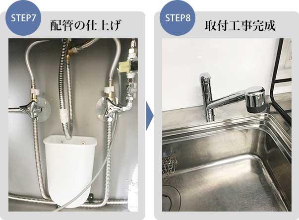 ミラブルキッチン取付工事例A5SP