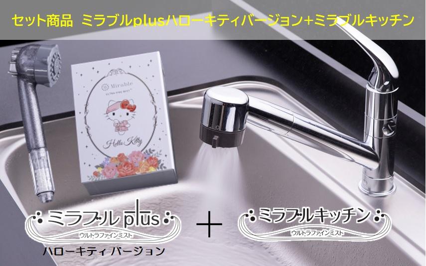 ミラブルキッチンとミラブルプラス ハローキティバージョンのセット製品【安心の取付工事付き】