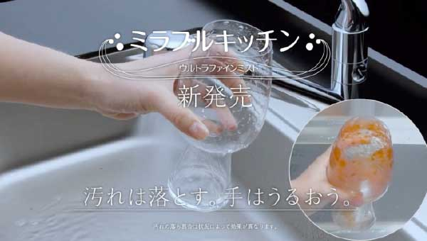 新発売ミラブルキッチンTVCMトマトジュース編