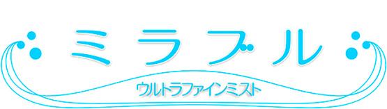 ミラブル製品ロゴ