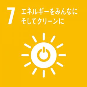 SDGs宣言:7.エネルギーをみんなにそしてクリーンに