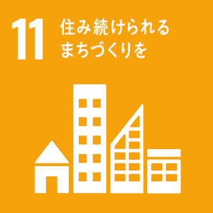 SDGs宣言:11.住み続けられるまちづくりを
