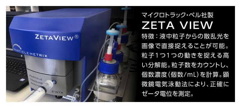 マイクロトラック・ベル社製ZETA VIEW