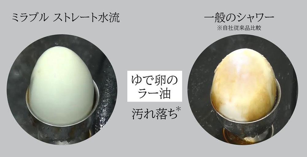 ゆで卵のラー油の汚れの落ち方の違い写真