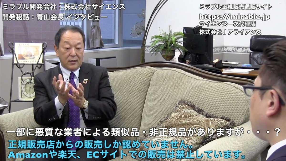 株式会社サイエンス・青山会長のインタビュー