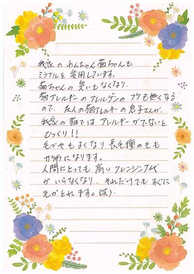 お客様からのお手紙:宇野様
