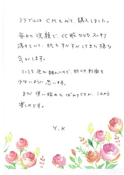 お客様からのお手紙:Y.K様