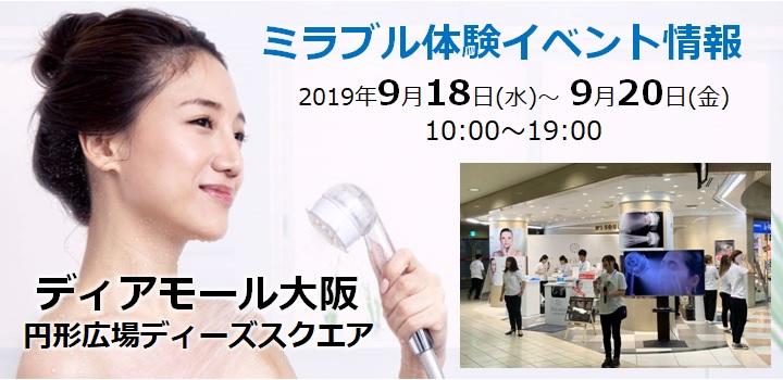 ミラブル体験イベントのご案内:ディアモール大阪
