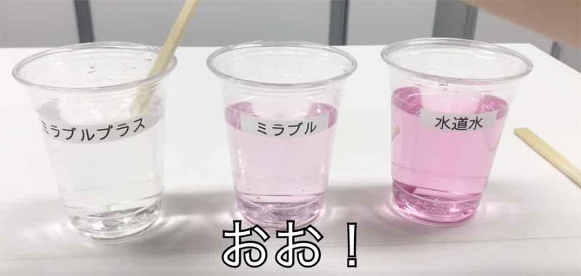 ミラブルとミラブルplusの塩素除去実験の結果