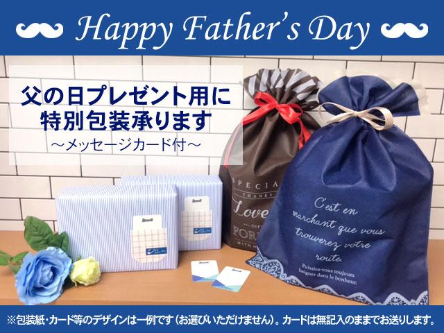 父の日プレゼント用無料包装