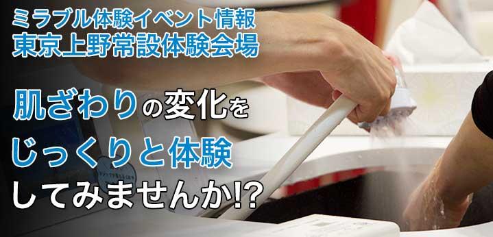 ミラブル体験イベントのご案内:東京上野