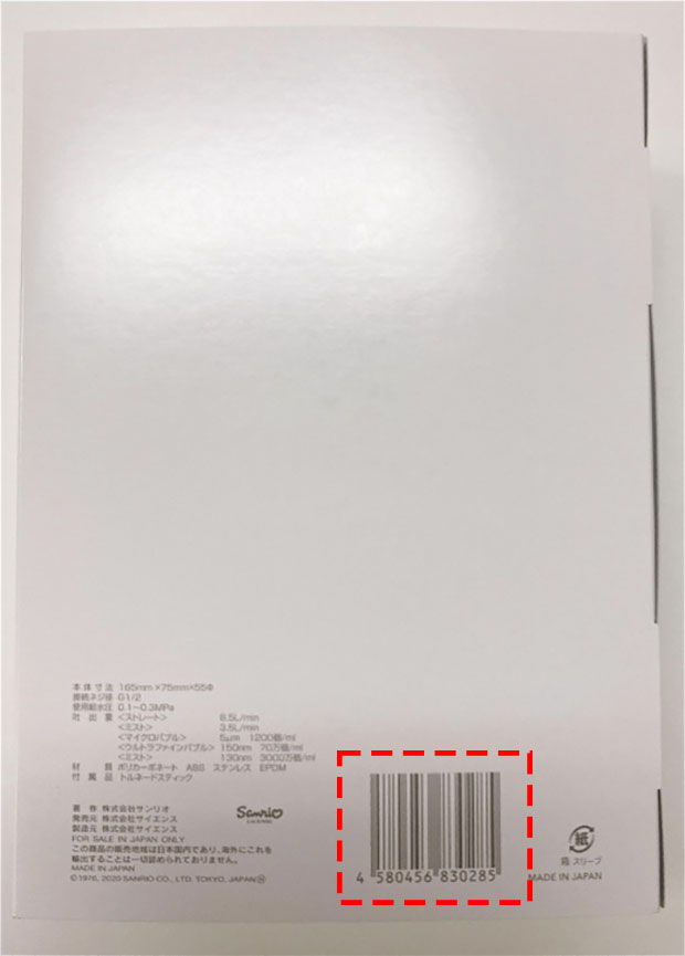 ミラブルplusハローキティーバージョンの正規品のバーコード写真