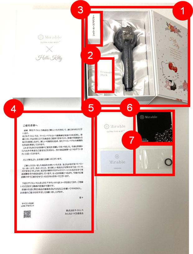 ミラブルplusハローキティーバージョン正規品の本体と同梱物の写真
