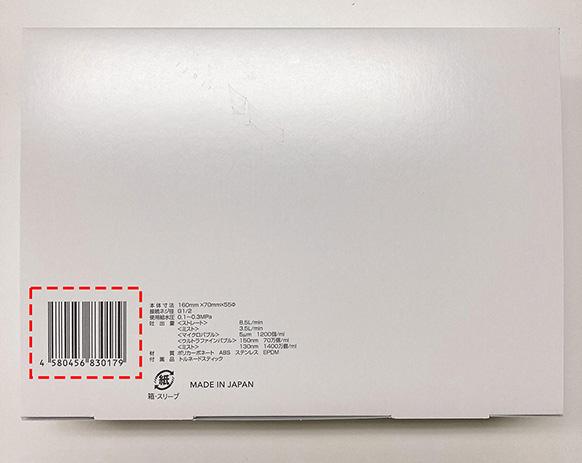 ミラブルplusの正規品バーコードの写真