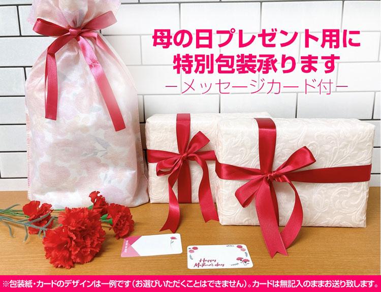 母の日プレゼント用特別包装