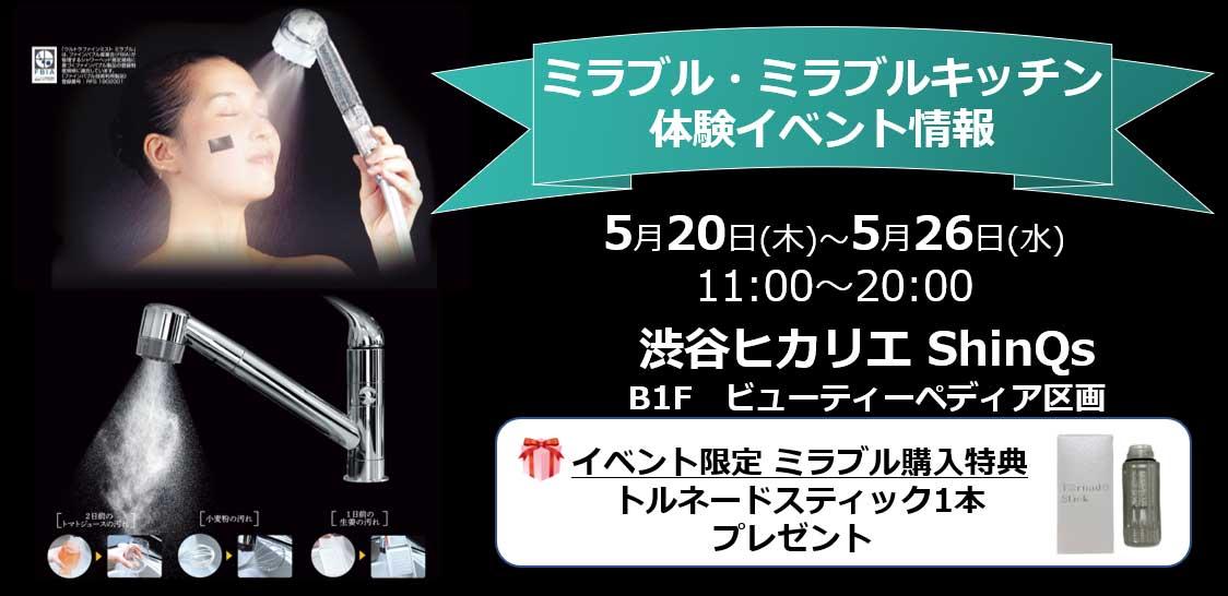ミラブル体験イベント:渋谷ヒカリエ