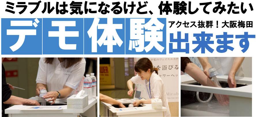 ミラブル体験イベントのご案内:大阪駅前第4ビル19階