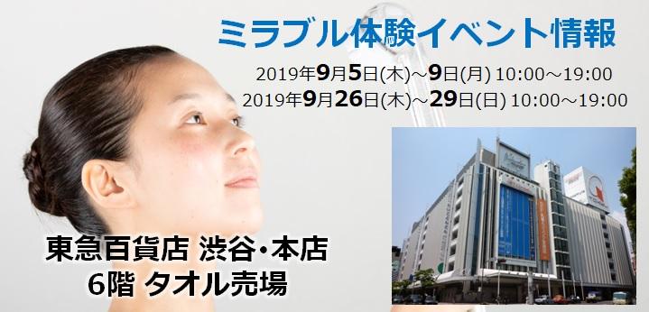 ミラブル体験イベントのご案内:東急百貨店 渋谷・本店