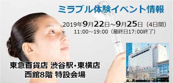 ミラブル体験イベントのご案内:東急百貨店 渋谷駅・東横店