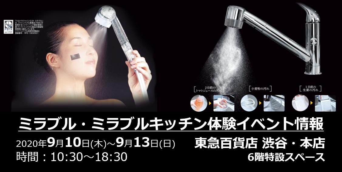 ミラブルプラスとミラブルキッチンの体験会場:東急百貨店 渋谷・本店
