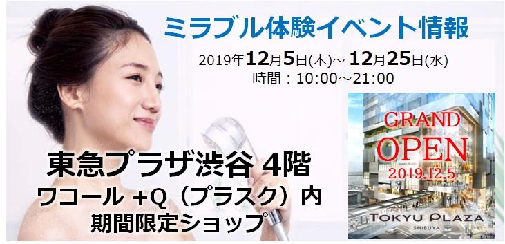 ミラブル体験イベント:東急プラザ渋谷